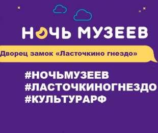 Всероссийская акция «Ночь музеев» в «Дворце-замке «Ласточкино гнездо»